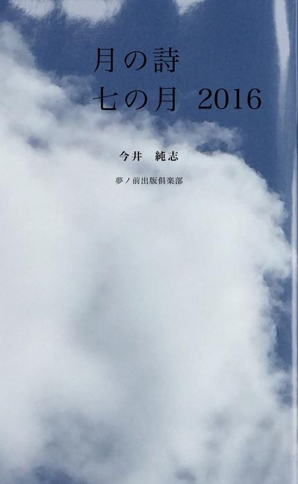 月の詩 七の月 2016-電子書籍-拡大画像