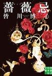 薔薇忌-電子書籍