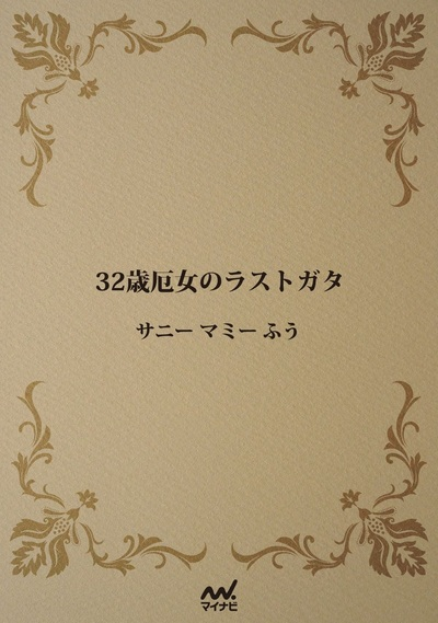 32歳厄女のラストガタ-電子書籍