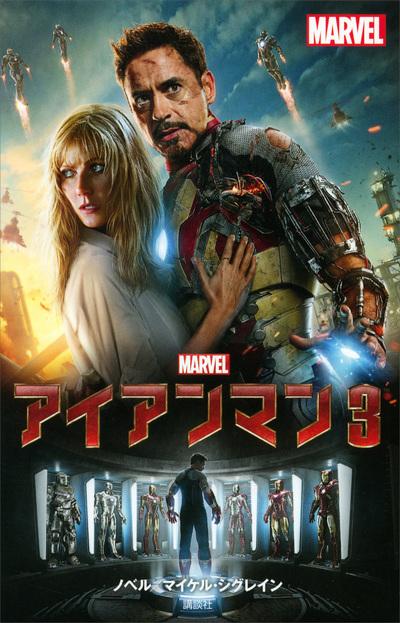 アイアンマン3-電子書籍
