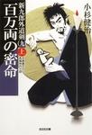 百万両の密命(上)~新九郎外道剣(九)~-電子書籍