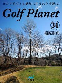 ゴルフプラネット 第34巻 知れば知るほど好きになるゴルフコースの話