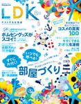 LDK (エル・ディー・ケー) 2015年 8月号-電子書籍