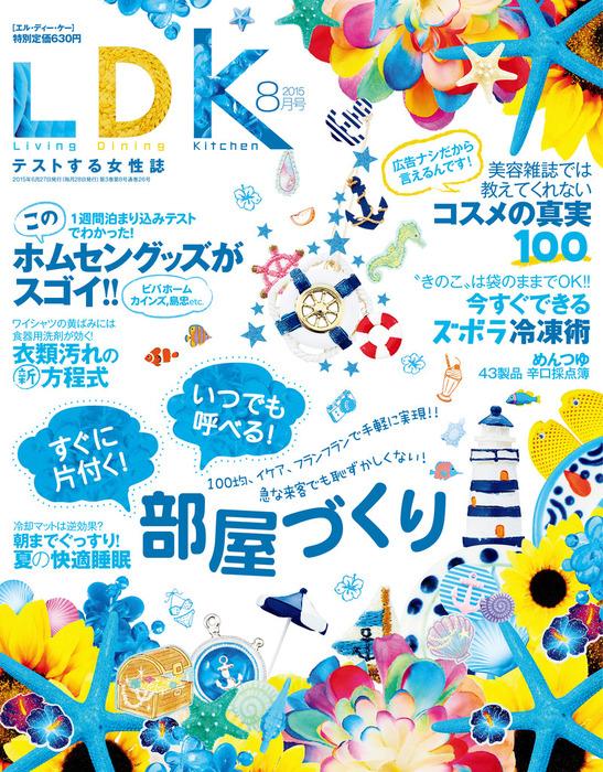 LDK (エル・ディー・ケー) 2015年 8月号拡大写真