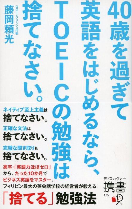 40歳を過ぎて英語をはじめるなら、TOEICの勉強は捨てなさい。拡大写真