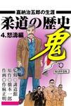 柔道の歴史 嘉納治五郎の生涯 4 ~怒濤編~-電子書籍