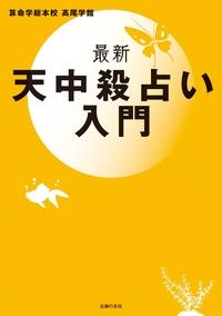 最新 天中殺占い入門-電子書籍