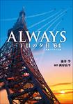 ALWAYS 三丁目の夕日'64-電子書籍