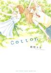 Cotton-電子書籍