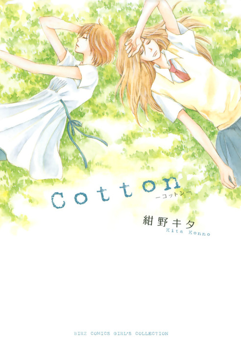 Cotton拡大写真