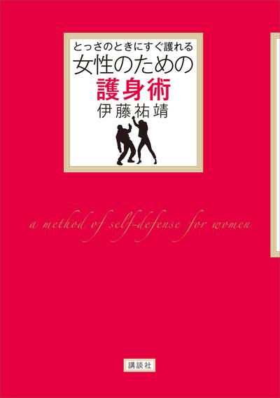 とっさのときにすぐ護れる 女性のための護身術-電子書籍