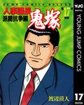 人事課長鬼塚 17-電子書籍