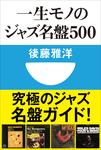 一生モノのジャズ名盤500(小学館101新書)-電子書籍