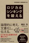 ロジカルシンキングを鍛える-電子書籍