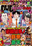 パニック7ゴールド 2014年 09月号-電子書籍