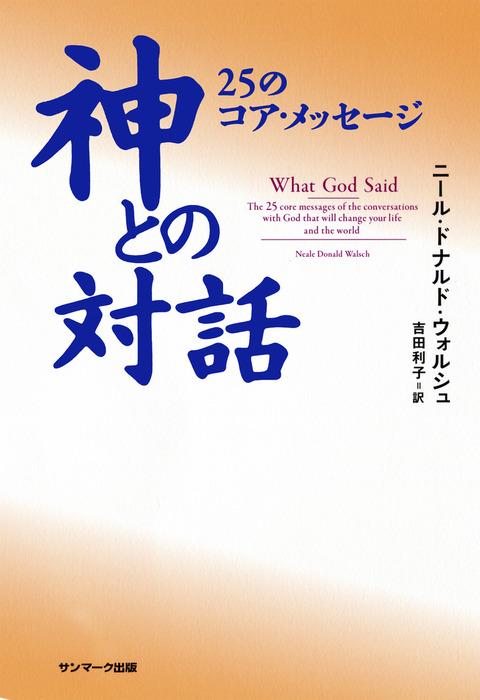 神との対話 25のコア・メッセージ-電子書籍-拡大画像