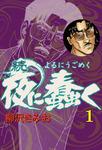 続・夜に蠢く(1)-電子書籍