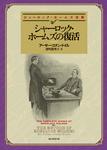 シャーロック・ホームズの復活【深町眞理子訳】-電子書籍
