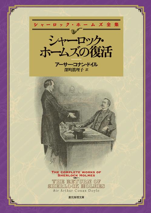 シャーロック・ホームズの復活【深町眞理子訳】拡大写真