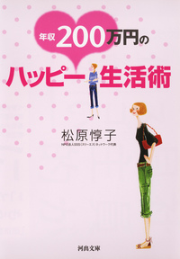 年収200万円のハッピー生活術-電子書籍