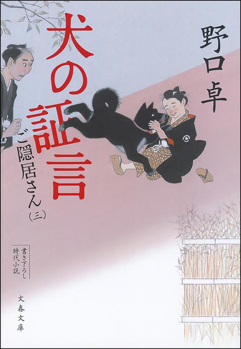 犬の証言 ご隠居さん(三)拡大写真