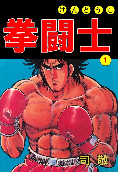 拳闘士1拡大写真