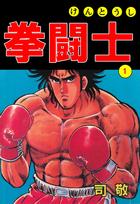 「拳闘士」シリーズ