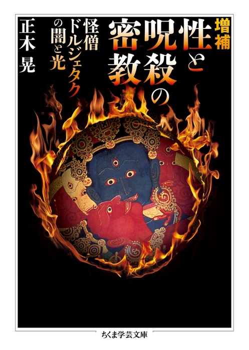 増補 性と呪殺の密教 ──怪僧ドルジェタクの闇と光拡大写真