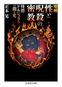 増補 性と呪殺の密教 ──怪僧ドルジェタクの闇と光-電子書籍