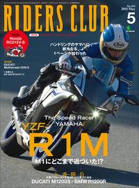 RIDERS CLUB 2015年5月号 Vol.493
