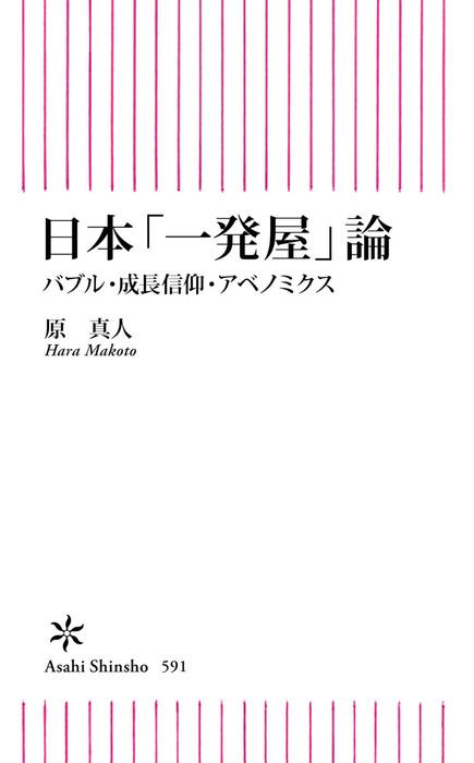 日本「一発屋」論 バブル・成長信仰・アベノミクス拡大写真
