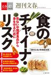 食のチャイナ・リスク 危ない中国産食品から身を守るために【文春e-Books】-電子書籍
