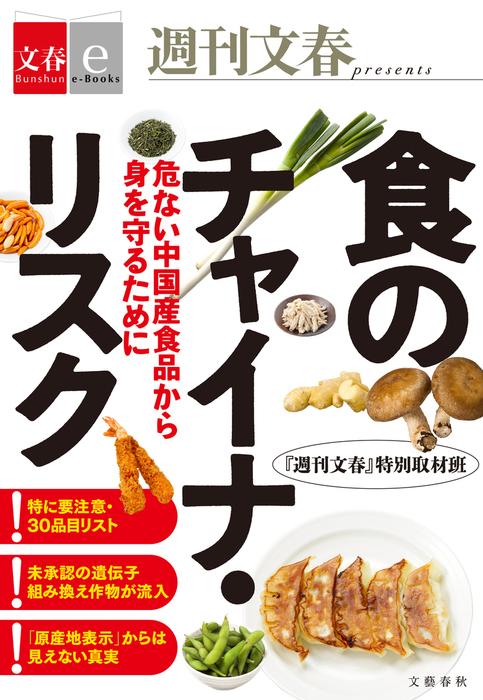 食のチャイナ・リスク 危ない中国産食品から身を守るために【文春e-Books】拡大写真