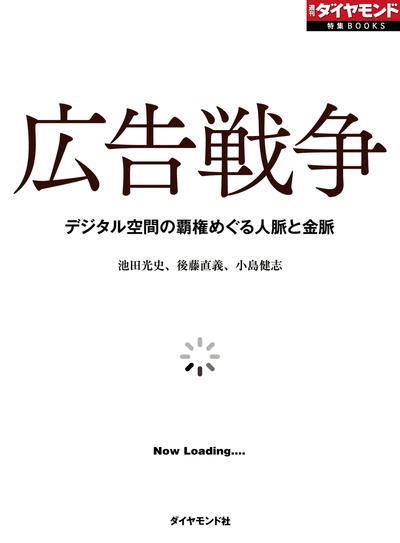 広告戦争 デジタル空間の覇権めぐる人脈と金脈-電子書籍