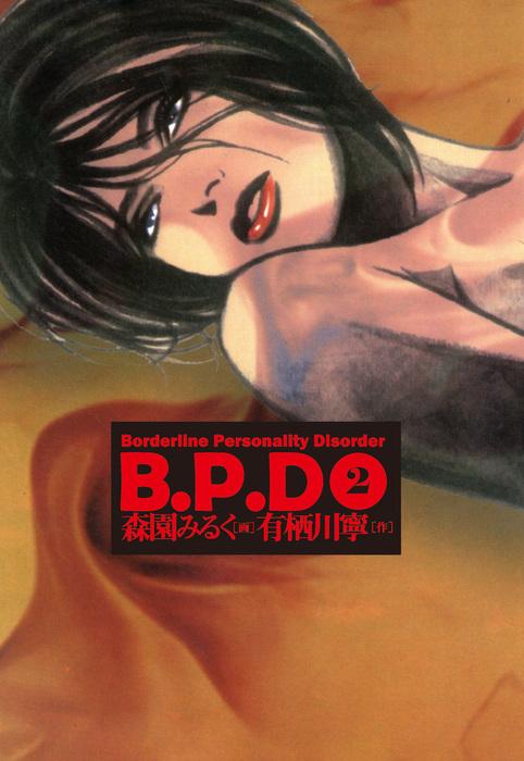 B.P.D 2巻拡大写真