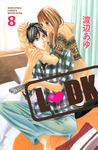L・DK(8)-電子書籍