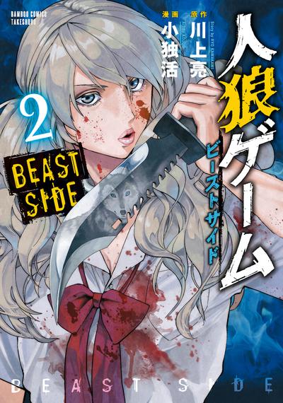 人狼ゲーム ビーストサイド 2-電子書籍