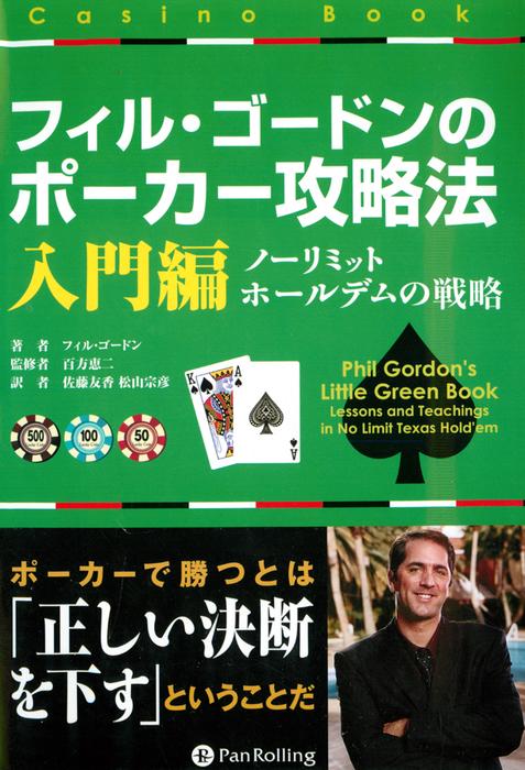 フィル・ゴードンのポーカー攻略法 入門編拡大写真