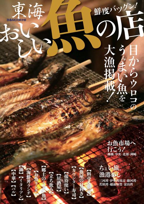 東海おいしい魚の店-電子書籍-拡大画像