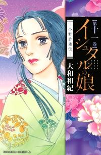 イシュタルの娘~小野於通伝~(11)-電子書籍