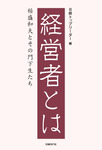 経営者とは 稲盛和夫とその門下生たち-電子書籍
