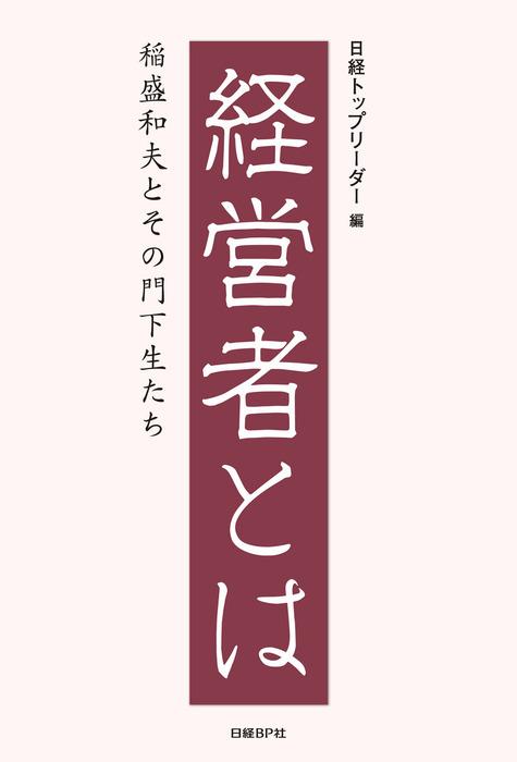 経営者とは 稲盛和夫とその門下生たち-電子書籍-拡大画像