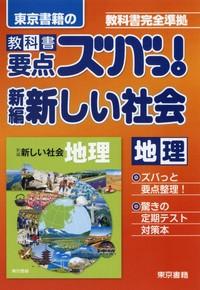 教科書要点ズバっ!新編 新しい社会 地理-電子書籍