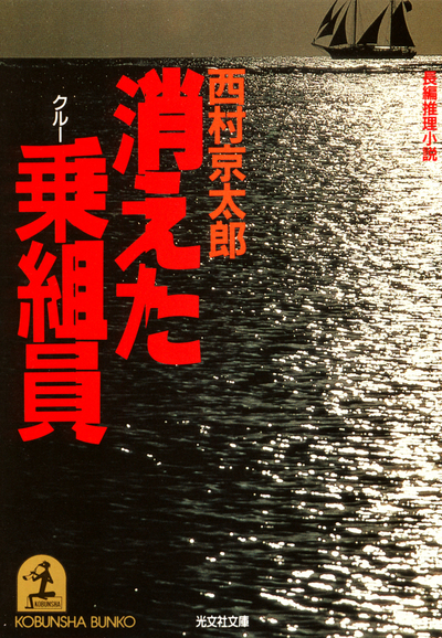 消えた乗組員(クルー)-電子書籍