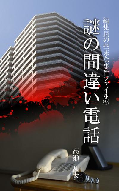 編集長の些末な事件ファイル38 謎の間違い電話-電子書籍