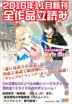 GA文庫&GAノベル2016年11月の新刊 全作品立読み(合本版)-電子書籍