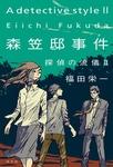 森笠邸事件 探偵の流儀II-電子書籍