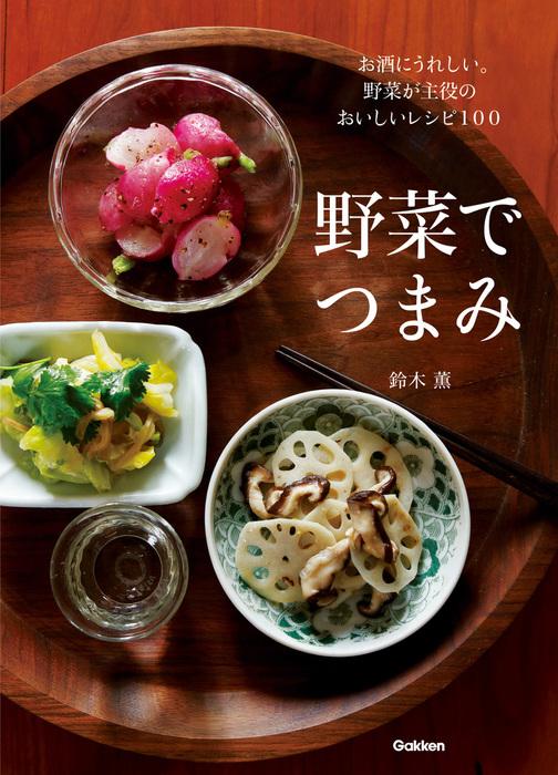 野菜でつまみ お酒にうれしい。野菜が主役のおいしいレシピ100拡大写真