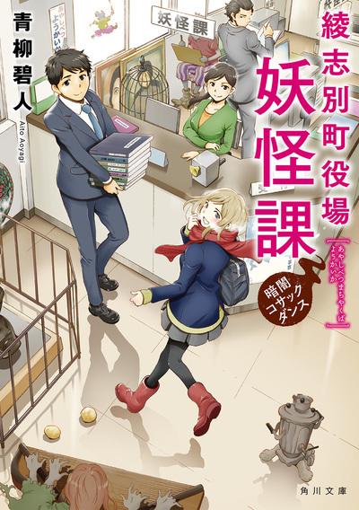 綾志別町役場妖怪課 暗闇コサックダンス-電子書籍