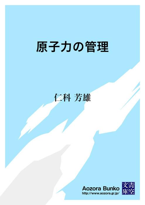 原子力の管理拡大写真